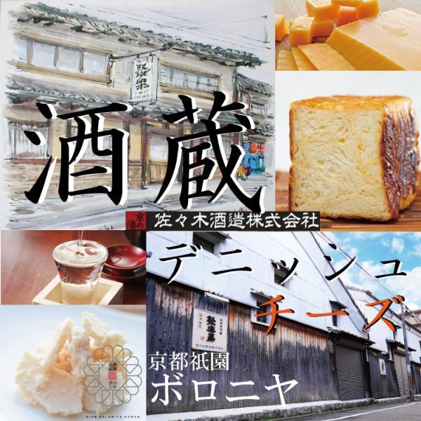酒粕パン デニッシュ 京都祇園ボロニヤ はんなり 【特別限定】酒蔵デニッシュチーズ 1斤
