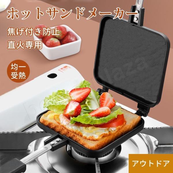 ホットサンドメーカーホットサンドアウトドア料理パンサンドイッチ直火専用キャンプおしゃれお弁当焼き固め朝食