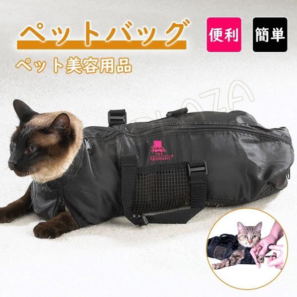  猫の保定袋 保護具 キャットコントロールバッグ ネット みのむし袋 メッシュ 猫 おちつく つめき…