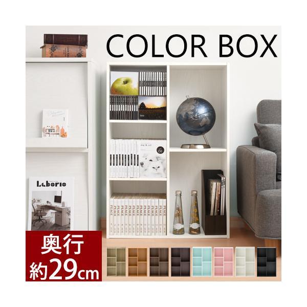 オープンシェルフ 木製 白 ラック スリム 本棚 収納棚 カラーボックス シェルフ 3段 2段 おしゃれ A4 黒 コミック 二段 三段 収納ボックス 省スペース|bon-like