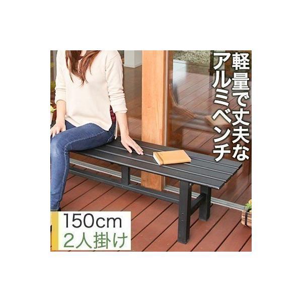 アルミ縁台 縁台 おしゃれ 踏み台 ベンチ ガーデンベンチ アルミデッキ ガーデンチェア 椅子 イス いす 屋外 ベンチ椅子 ふみ台 幅150cm