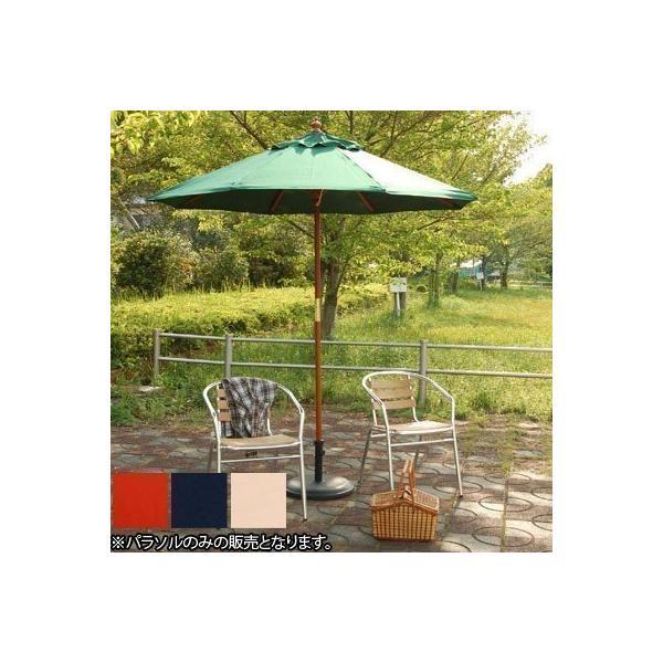ガーデンパラソル 210cm ビーチパラソル パラソル 日よけ 日除け 持ち運び シェード アウトドア キャンプ レジャー 庭 屋外 紫外線