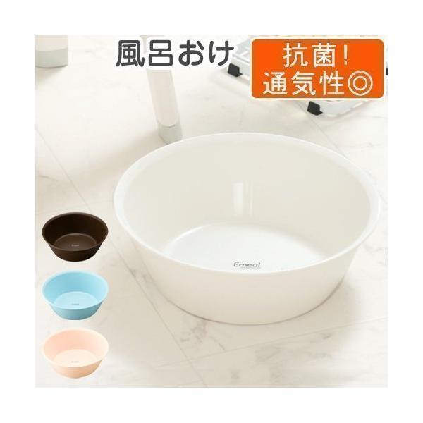 湯おけ 湯桶 ゆおけ 洗面器 おしゃれ 風呂桶 銀イオン 抗菌 防カビ 風呂用品 お風呂用品 バス用品