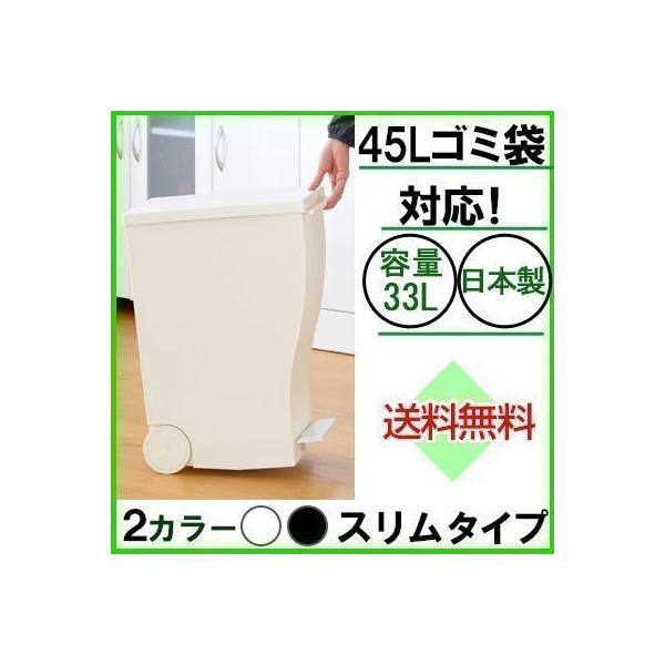 ゴミ箱 ごみ箱 ダストボックス キッチン 日用品 オフィス ブラック ホワイト おしゃれ リビング 蓋付き ペダルペール フットペダル 日本製|bon-like