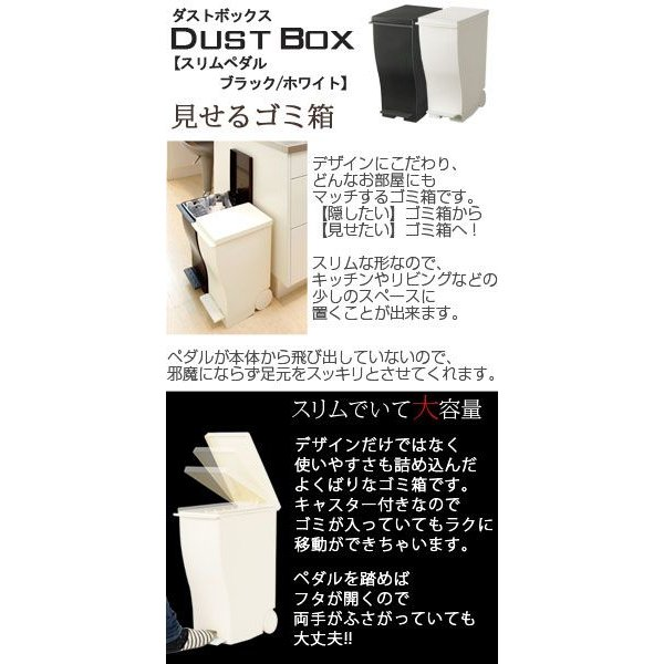 ゴミ箱 ごみ箱 ダストボックス キッチン 日用品 オフィス ブラック ホワイト おしゃれ リビング 蓋付き ペダルペール フットペダル 日本製|bon-like|02
