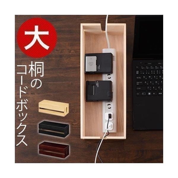 ケーブルボックス ケーブルホルダー コード収納 ケーブル収納 コンセント収納 電源タップ 木製 おしゃれ ケーブルBOX|bon-like
