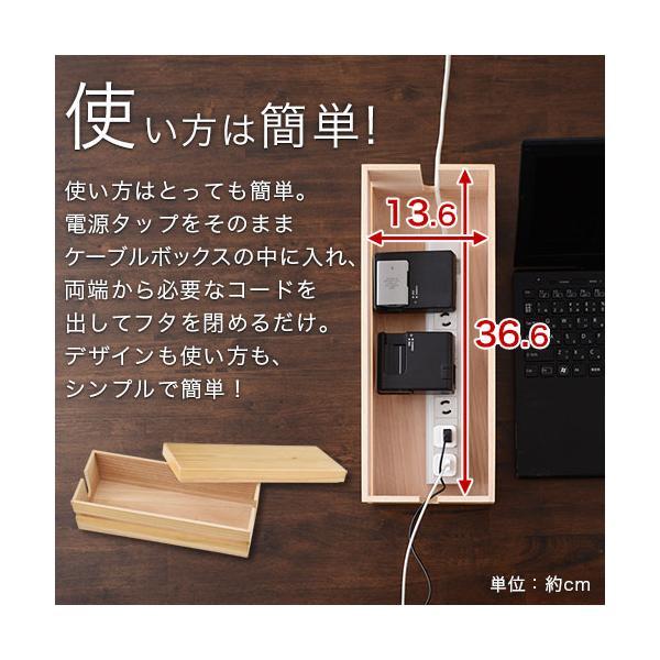 ケーブルボックス ケーブルホルダー コード収納 ケーブル収納 コンセント収納 電源タップ 木製 おしゃれ ケーブルBOX|bon-like|06