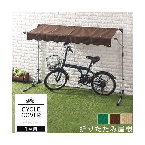 サイクルハウスサイクルガレージ1台自転車置き場収納物置屋根屋外日よけ雨除けDIY