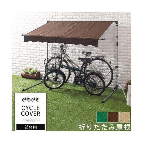 サイクルハウスサイクルガレージ2台用自転車置き場収納物置屋根屋外日よけ雨除けDIY