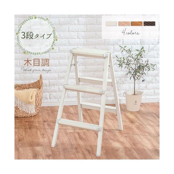 脚立 折りたたみ 約 幅44cm 奥行64.3cm 高さ79.4cm 3段 ステップ 片手 持ち運び 軽量 アルミ製 木目調 おしゃれ 隙間収納 踏み台 椅子 梯子