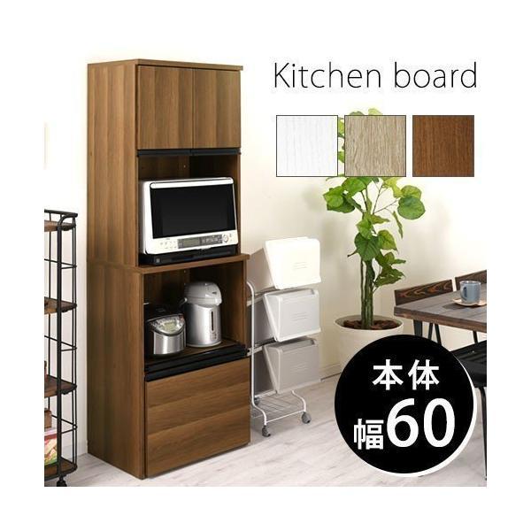 キッチンボード 食器棚 大型レンジ 収納 隠せる 引き出し キャスター 木製 パントリー キッチン キャビネット おしゃれ|bon-like