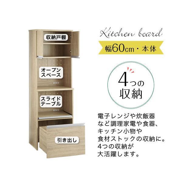 キッチンボード 食器棚 大型レンジ 収納 隠せる 引き出し キャスター 木製 パントリー キッチン キャビネット おしゃれ|bon-like|03