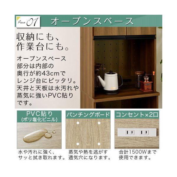 キッチンボード 食器棚 大型レンジ 収納 隠せる 引き出し キャスター 木製 パントリー キッチン キャビネット おしゃれ|bon-like|04