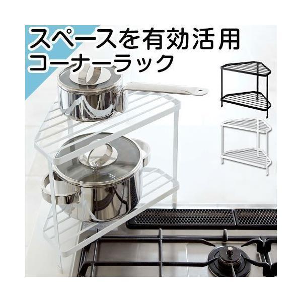 キッチンコーナーラック コンロ奥 鍋 フライパン 調味料 収納 おしゃれ キッチン収納 ラック
