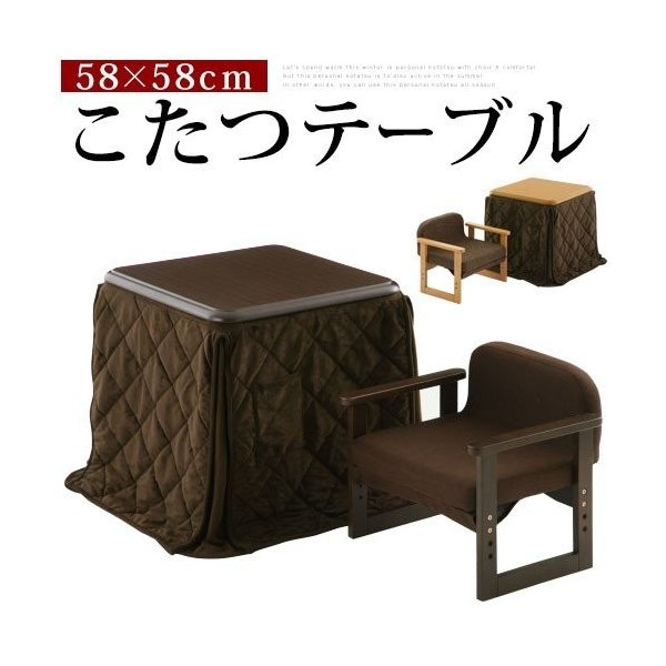 ダイニングこたつ テーブル チェア こたつ布団 セット 木製 椅子 いす 掛け布団 ハイテーブル デスク 手元スイッチ bon-like