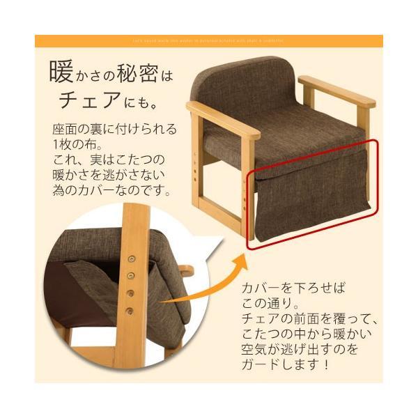 ダイニングこたつ テーブル チェア こたつ布団 セット 木製 椅子 いす 掛け布団 ハイテーブル デスク 手元スイッチ bon-like 16