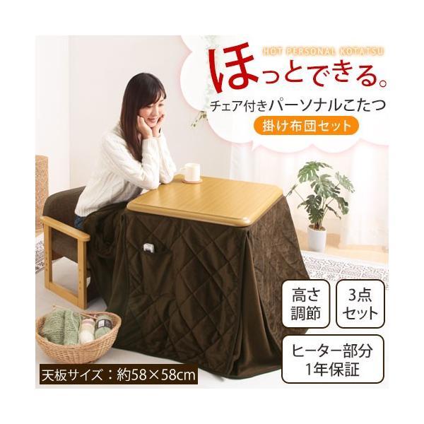 ダイニングこたつ テーブル チェア こたつ布団 セット 木製 椅子 いす 掛け布団 ハイテーブル デスク 手元スイッチ bon-like 05