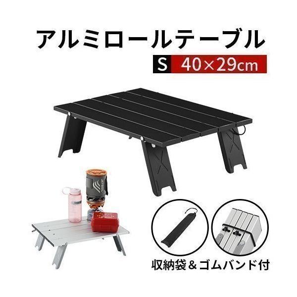 アルミロールテーブル ソロキャンプ 机 アウトドア テーブル 折りたたみ キャンプ用テーブル 初心者 ギア 軽い 小さい 折り畳みテーブル キャンプ道具