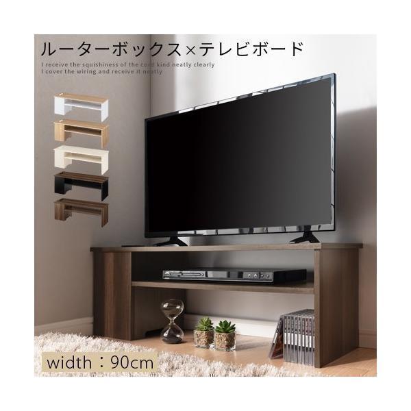 ケーブル収納テレビボード テレビ台 TVボード 32インチ 90cm コンパクト 角置き コーナータイプ 配線収納 電源タップ モデム ルーター 収納 おしゃれ