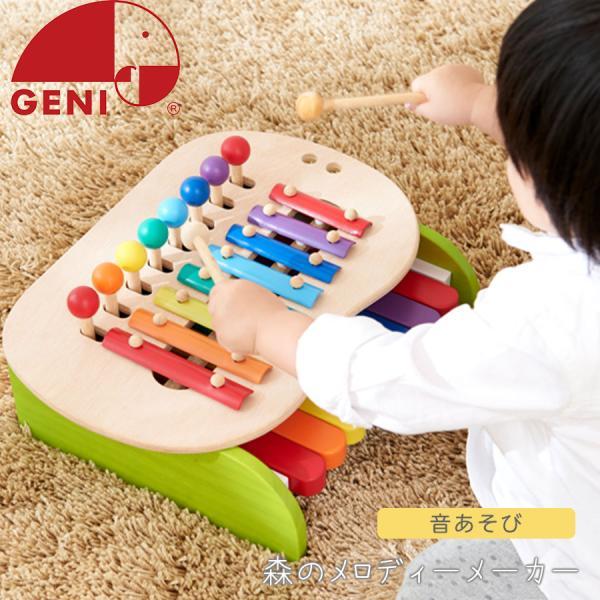 鉄琴 おもちゃ 知育玩具 楽器 鍵盤 おしゃれ かわいい バチ 2本付 天然木 ベビー キッズ 音楽 1.5歳から 2歳 3歳 森のメロディーメーカー 女の子 男の子