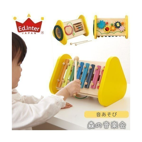 鉄琴 おもちゃ 知育玩具 楽器 太鼓 バチ 2本付 音あそび 子供 2歳以上 3歳 幼児 キッズ 誕生日 プレゼント 天然木 森の音楽会 女の子 男の子