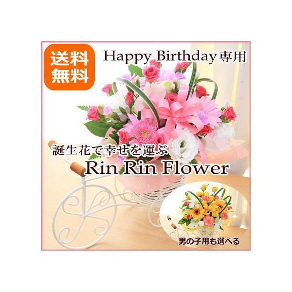 誕生日 誕生花 誕生日 プレゼント 花 Rin Rin フラワー|bon-sense