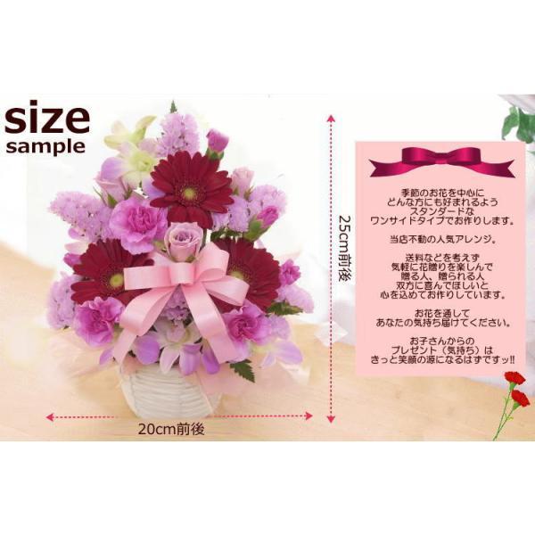 母の日カーネーション入り おまかせ 母の日生花アレンジメント|bon-sense|02