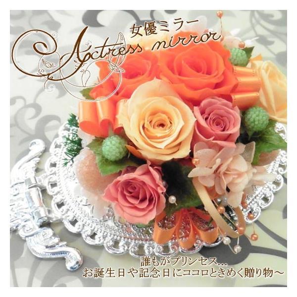 『楽屋ミラー(Actress mirror)』 プリザーブドフラワー 女優ミラー お姫様ミラー プリンセスミラー 手鏡 誕生日 記念日 発表会 結婚祝いなどに|bon-sense