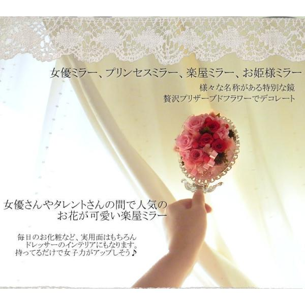 『楽屋ミラー(Actress mirror)』 プリザーブドフラワー 女優ミラー お姫様ミラー プリンセスミラー 手鏡 誕生日 記念日 発表会 結婚祝いなどに|bon-sense|05