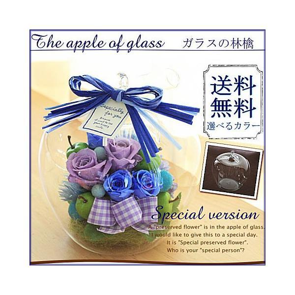 「ガラスの林檎」 プリザーブドフラワー ガラスドーム 無料ラッピング 即日発送|bon-sense