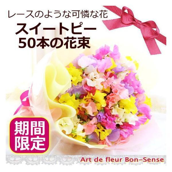 スイートピー50本の花束/プレゼント ギフト 誕生日プレゼント スイトピー|bon-sense