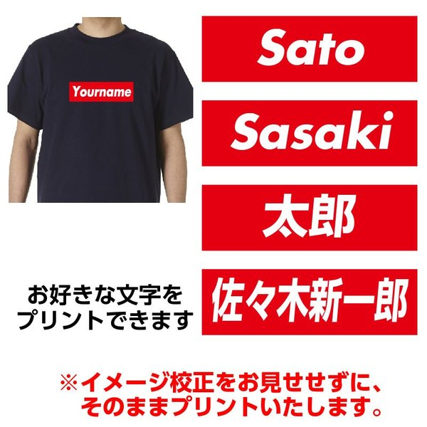 シュプリーム 好き必見 Tシャツ コピー ボックスロゴ ネーム 作成 プレゼント オリジナル コットン|bonabona|02
