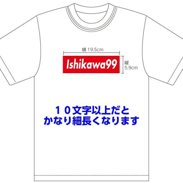 シュプリーム 好き必見 Tシャツ コピー ボックスロゴ ネーム 作成 プレゼント オリジナル コットン|bonabona|08