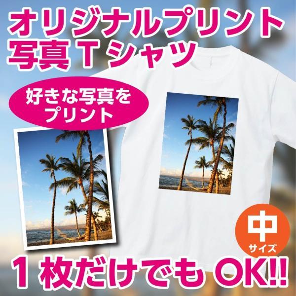 写真 プリント Tシャツ 格安 作成 オリジナル 子供 安い プレゼント 中サイズ bonabona