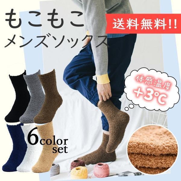 もこもこメンズ靴下ソックスあったかいルームソックス重ね履き毛糸ニット冷え6足組あったか締め付けない男女兼用フリーサイズ