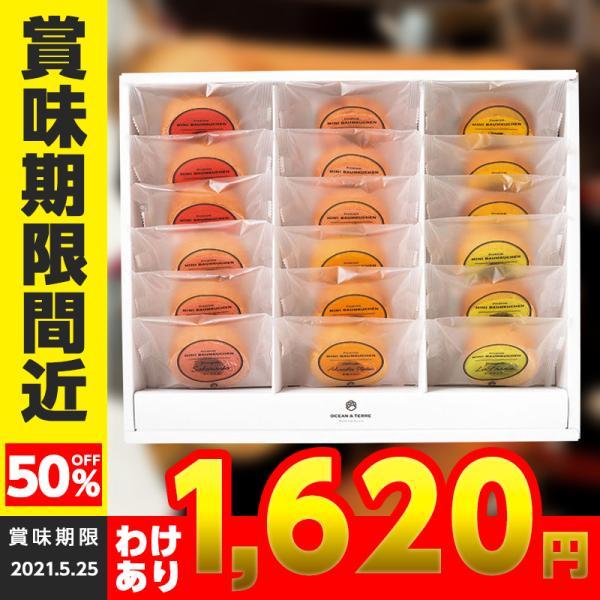 訳ありスイーツフルーツバウムセットDA121洋菓子焼き菓子バームクーヘン賞味期限間近