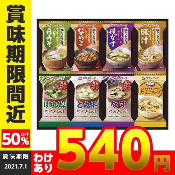 訳ありアマノフーズ味噌汁スープバラエティギフト8個入M-100R賞味期限間近