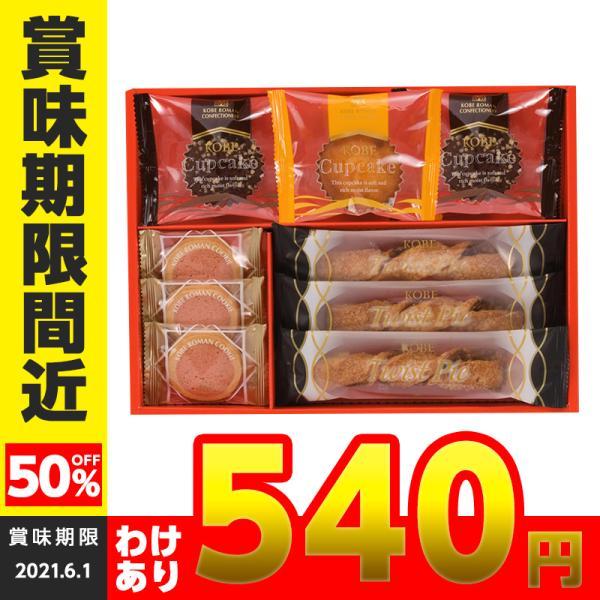 訳あり焼き菓子神戸浪漫スイーツタウンRST-10洋菓子詰め合わせ賞味期限間近
