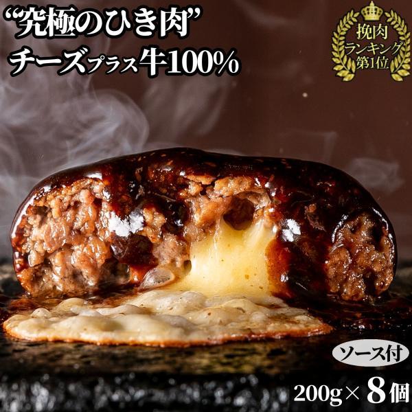 究極のひき肉で作る 牛100%ハンバーグステーキ200g チーズin 8個 冷凍 送料無料(本州) 肉 ご飯のお供 お祝いに|bonbori