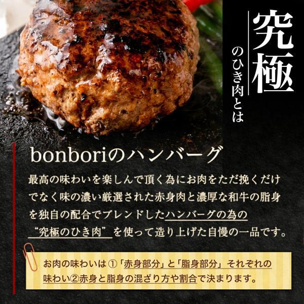 究極のひき肉で作る 牛100%ハンバーグステーキ200g チーズin 8個 冷凍 送料無料(本州) 肉 ご飯のお供 お祝いに|bonbori|03