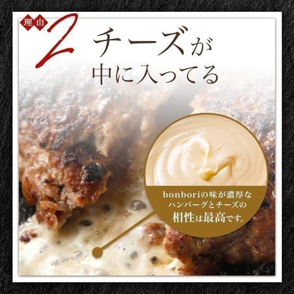 究極のひき肉で作る 牛100%ハンバーグステーキ200g チーズin 8個 冷凍 送料無料(本州) 肉 ご飯のお供 お祝いに|bonbori|05