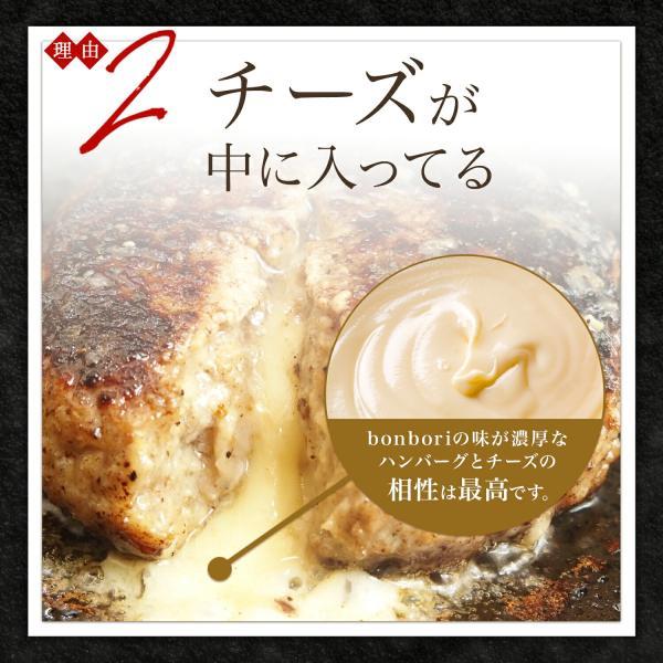究極のひき肉で作る 牛100%ハンバーグステーキ200g チーズin 8個 冷凍 送料無料(本州) 肉 ご飯のお供 お祝いに|bonbori|07