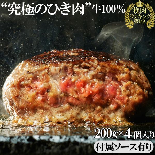 和牛ハンバーグ冷凍200gプレーン4個 送料無料(本州) 肉 ご飯のお供 お祝いに|bonbori