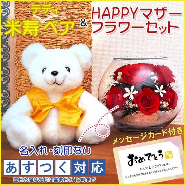 米寿のお祝い ちゃんちゃんこ 米寿テディベアセット HAPPYマザーフラワー 大 レッド 名入れ無し|bondsconnect