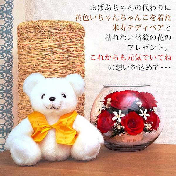 米寿のお祝い ちゃんちゃんこ 米寿テディベアセット HAPPYマザーフラワー 大 レッド 名入れ無し|bondsconnect|02