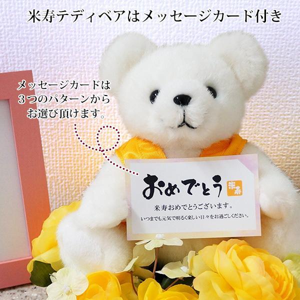 米寿のお祝い ちゃんちゃんこ 米寿テディベアセット HAPPYマザーフラワー 大 レッド 名入れ無し|bondsconnect|15