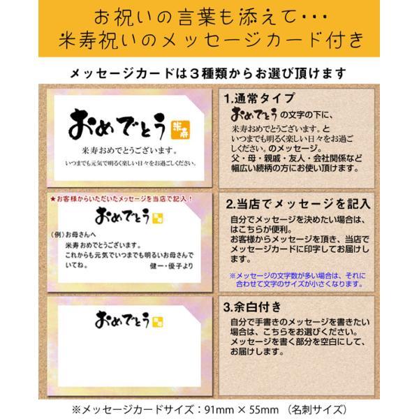 米寿のお祝い ちゃんちゃんこ 米寿テディベアセット HAPPYマザーフラワー 大 レッド 名入れ無し|bondsconnect|16