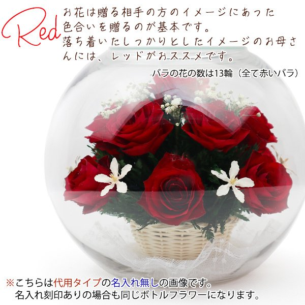 米寿のお祝い ちゃんちゃんこ 米寿テディベアセット HAPPYマザーフラワー 大 レッド 名入れ無し|bondsconnect|09