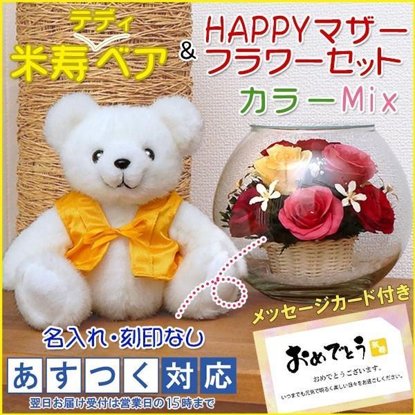 米寿のお祝い ちゃんちゃんこ 米寿テディベアセット HAPPYマザーフラワー 大 カラーミックス 名入れ無し|bondsconnect
