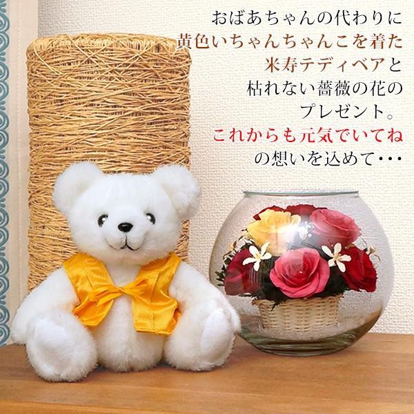 米寿のお祝い ちゃんちゃんこ 米寿テディベアセット HAPPYマザーフラワー 大 カラーミックス 名入れ無し|bondsconnect|02
